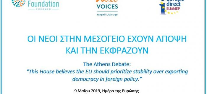 The Athens's Debate