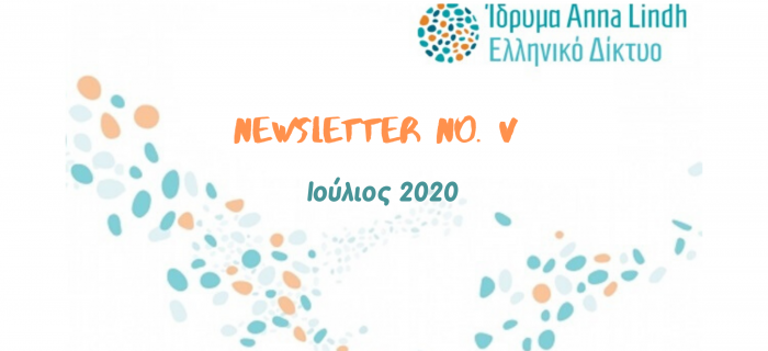 Newsletter - Ιούλιος 2020