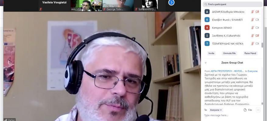 Εθνική Συνάντηση του ελληνικού δικτύου του Ιδρύματος Anna Lindh, 9 Οκτωβρίου 2020