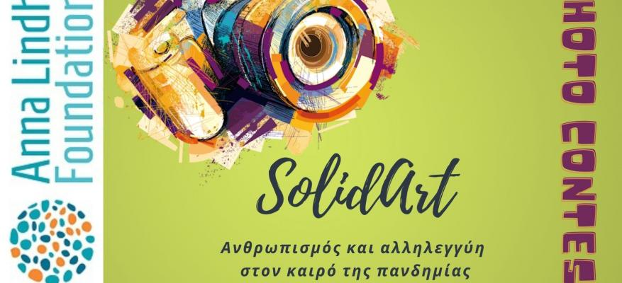 """Διαγωνισμός Φωτογραφίας """"SolidArt"""""""