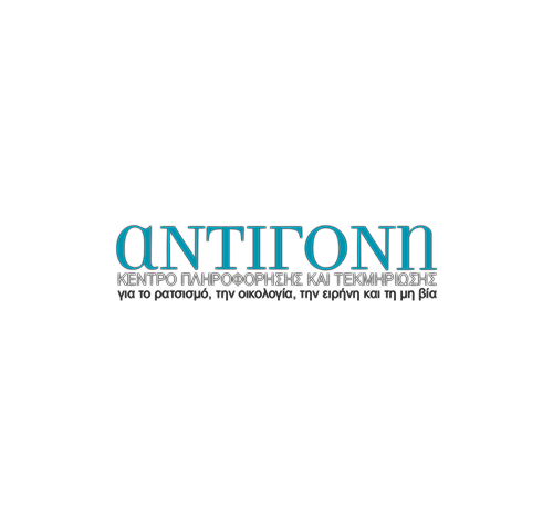ANTIGONE - INFORMATION AND DOCUMENTATION CENTRE ON RACISM, ECOLOGY, PEACE AND NON-VIOLENCE