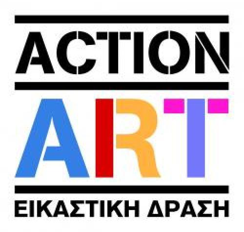 ACTION ART/ EΙΚΑΣΤΙΚΗ ΔΡΑΣΗ