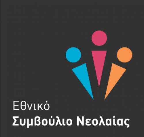 ΕΘΝΙΚΟ ΣΥΜΒΟΥΛΙΟ ΝΕΟΛΑΙΑΣ
