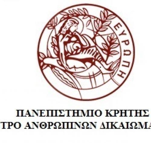 ΚΕΝΤΡΟ ΑΝΘΡΩΠΙΝΩΝ ΔΙΚΑΙΩΜΑΤΩΝ