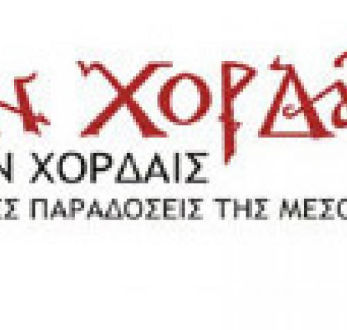 ΕΝ ΧΟΡΔΑΙΣ