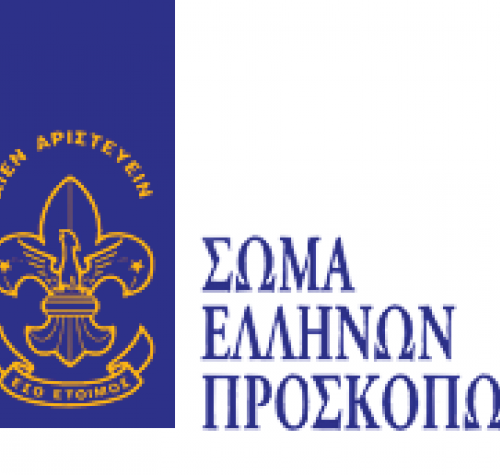 SOMA HELLINON PROSKOPON - SCOUTS OF GREECE