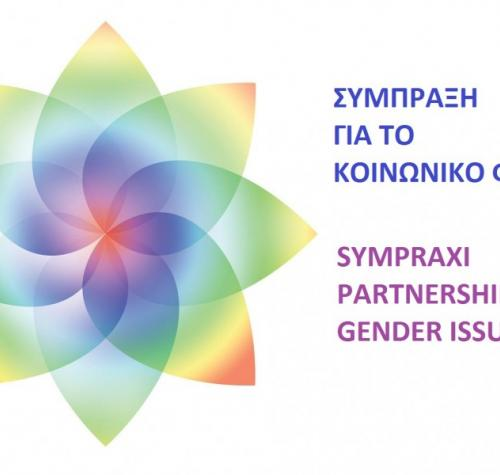 SYMPRAXI - PARTNERSHIP FOR GENDER ISSUES