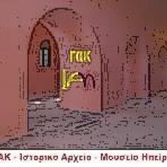 ΓΑΚ-ΙΣΤΟΡΙΚΟ ΑΡΧΕΙΟ -ΜΟΥΣΕΙΟ ΗΠΕΙΡΟΥ