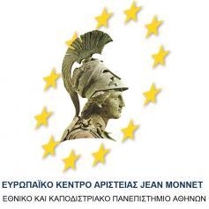 ΕΥΡΩΠΑΙΚΟ ΚΕΝΤΡΟ ΑΡΙΣΤΕΙΑΣ JEAN MONNET ΤΟΥ ΕΚΠΑ