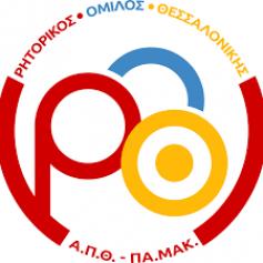 Ρητορικός Όμιλος Θεσσαλονίκης